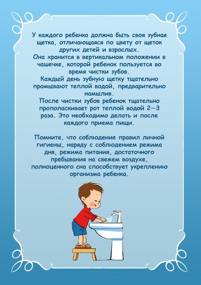 правила здорового образа жизни для детей